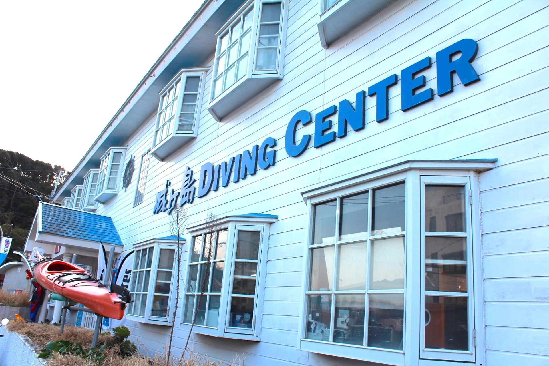 城ヶ島ダイビングセンター