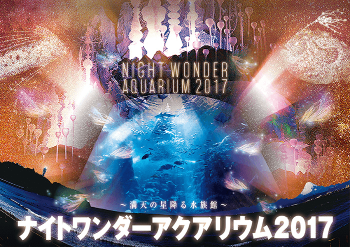 【藤沢】ナイトワンダーアクアリウム2017~満天の星降る水族館~