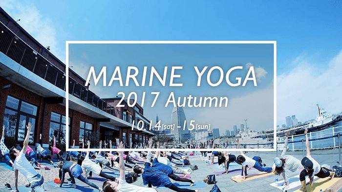 【横浜】【事前申込制・先着順】MARINE YOGA 2017 Autumn