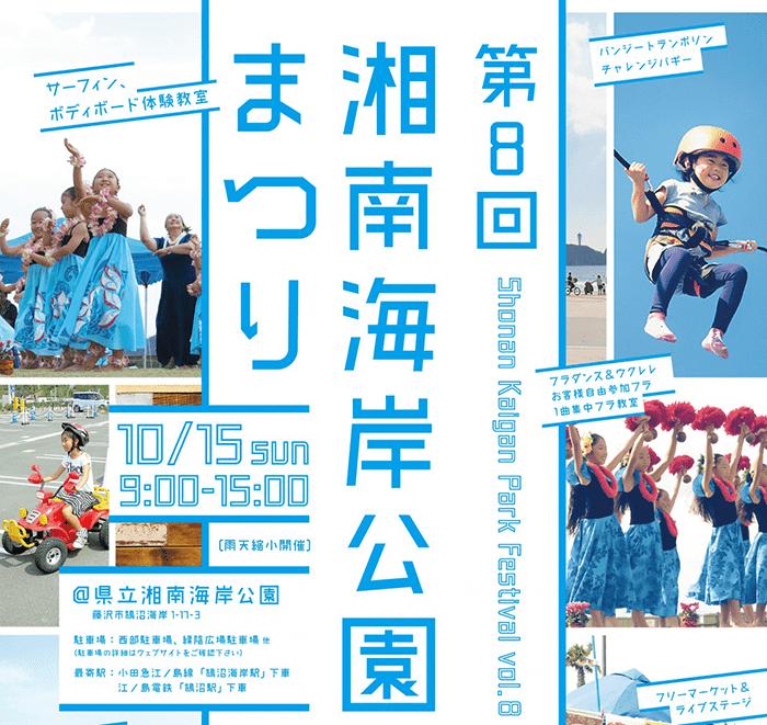 【藤沢】第8回 湘南海岸公園まつり