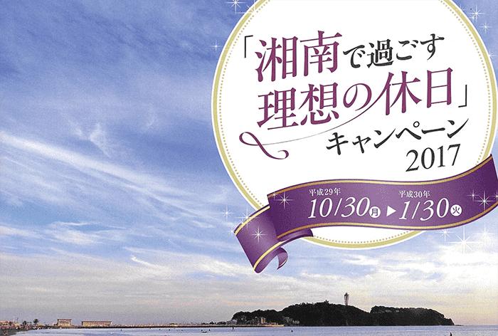 【湘南】【事前申し込み】「湘南で過ごす理想の休日」キャンペーン2017