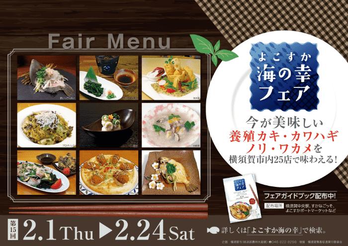 【Yokosuka】 15th Yokosuka Okinawa Fair Fair