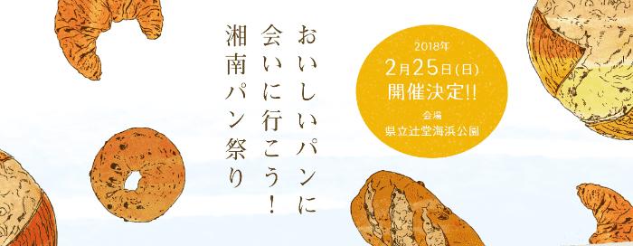 【Fujisawa】 Shonan Bread Festival