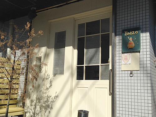 タイゾーベーカリー(taizo bakery)