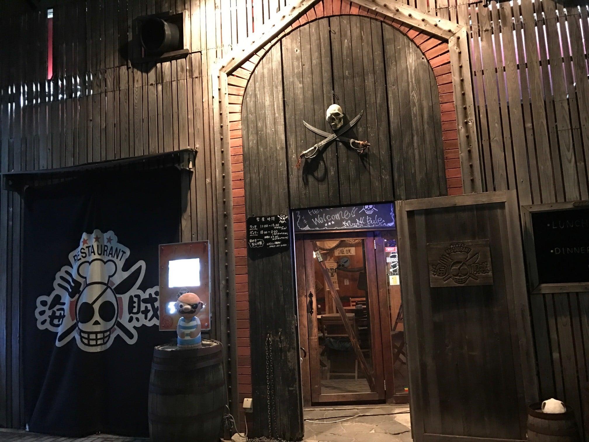 レストラン 海賊