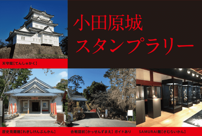 【小田原】春天小田原城郵票拉力賽·古蹟指南
