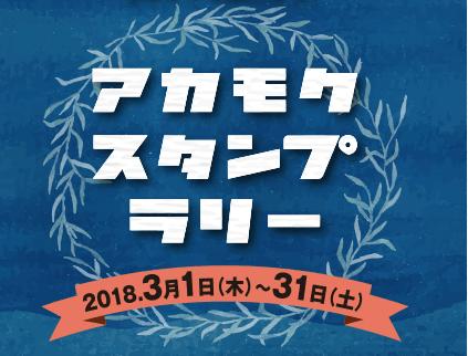 【逗子】アカモクスタンプラリー