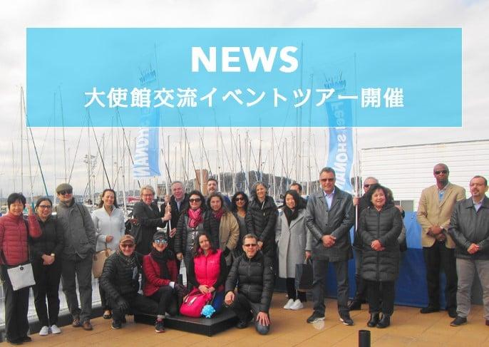 【NEWS】大使館交流イベントツアー開催