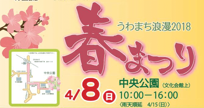 【横須賀】うわまち浪漫さくら祭り2018
