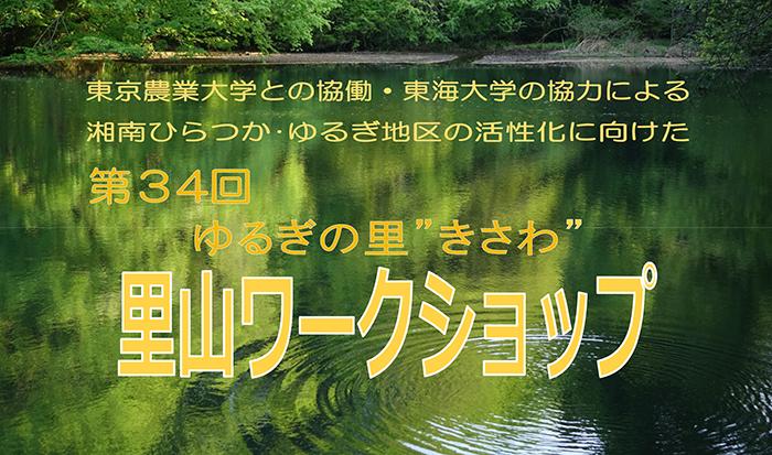 """【平塚】<事前申込>第34回ゆるぎの里""""きさわ""""里山ワークショップ"""