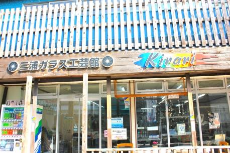 Miura GlassStudio [Kirari]