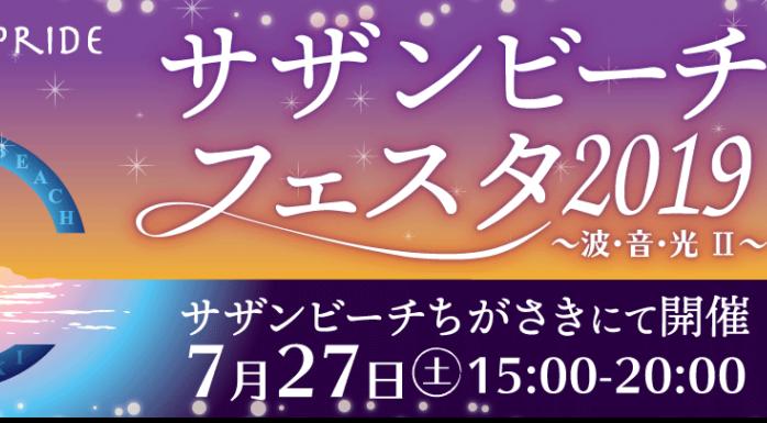 【茅ヶ崎市】サザンビーチフェスタ2019