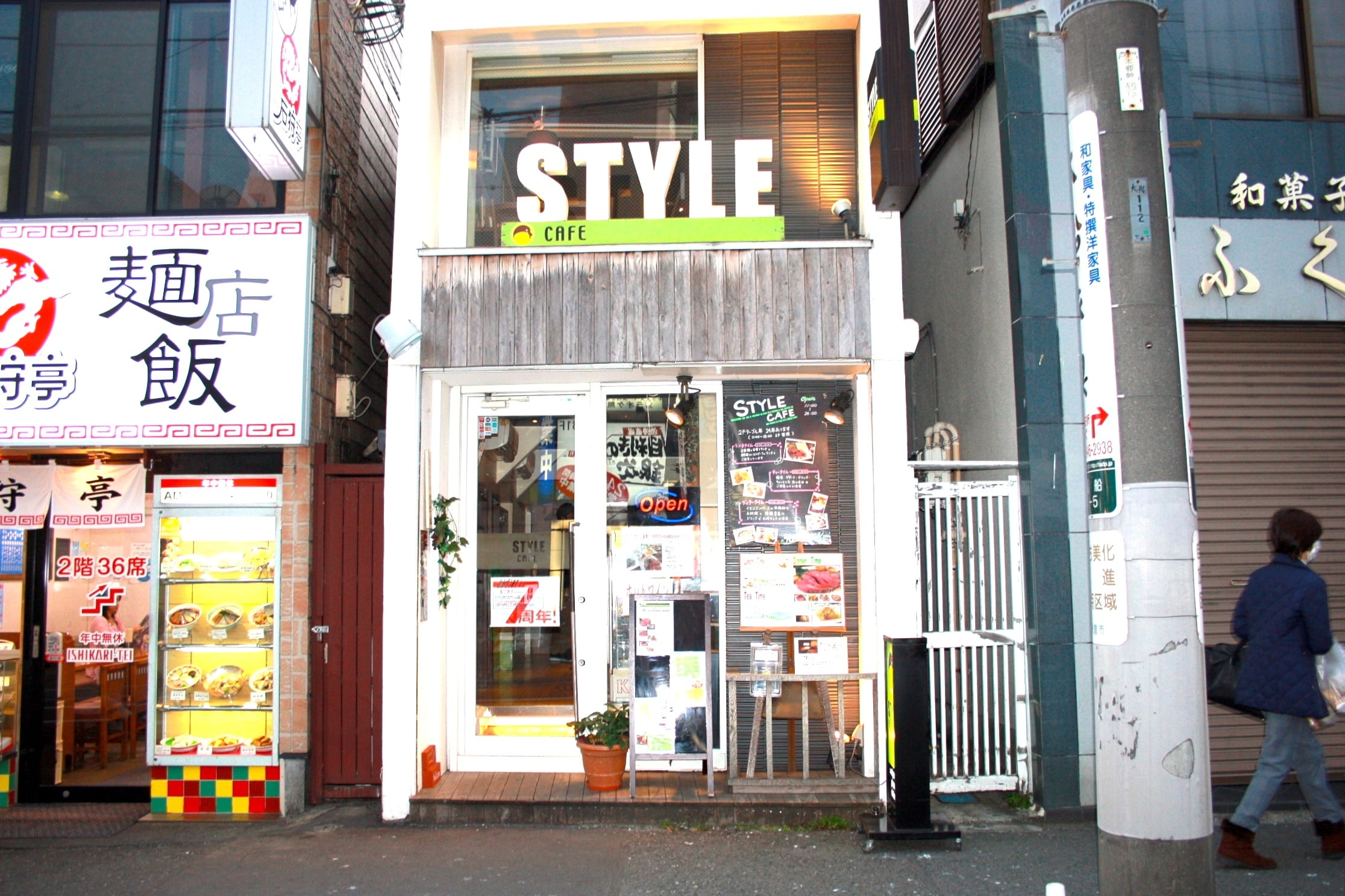 STYLE CAFE 大船