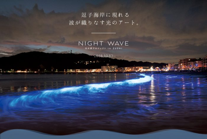 [逗子] NIGHT WAVE光波 in ZUSHI