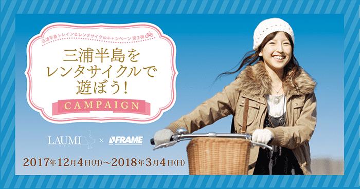 【三浦半島】~三浦半島をレンタサイクルで遊ぼう!~キャンペーン
