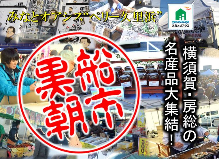 【横須賀市】第5回 ペリーふ頭黒船朝市