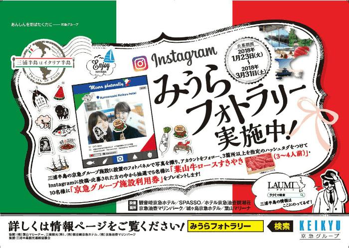 【三浦半島】Instagramで葉山牛をget!みうらフォトラリー開催!