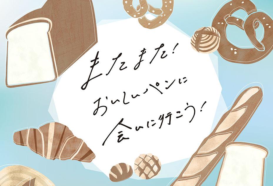<イベント開催中止>【藤沢市】湘南パン祭り
