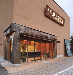 大磯 井上蒲鉾店