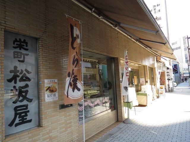栄町 松坂屋