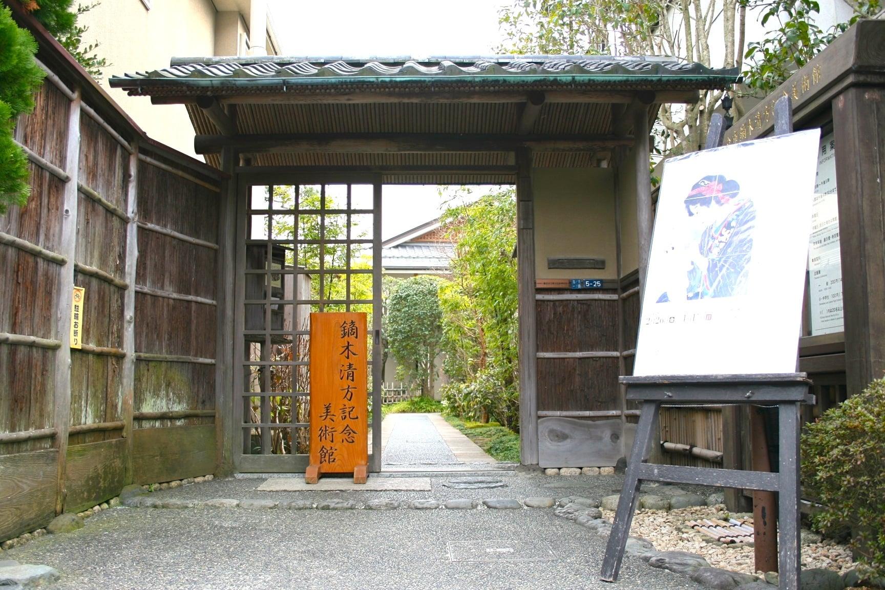 鎌倉市鏑木清方記念美術館