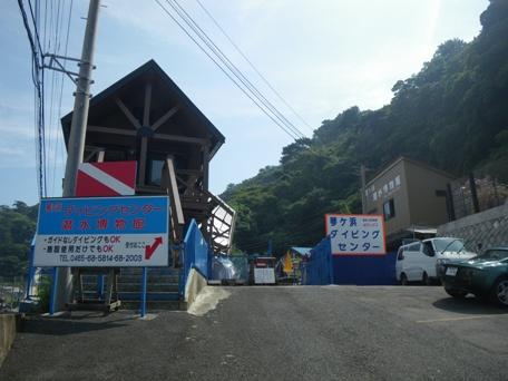 琴ケ浜ダイビングセンター