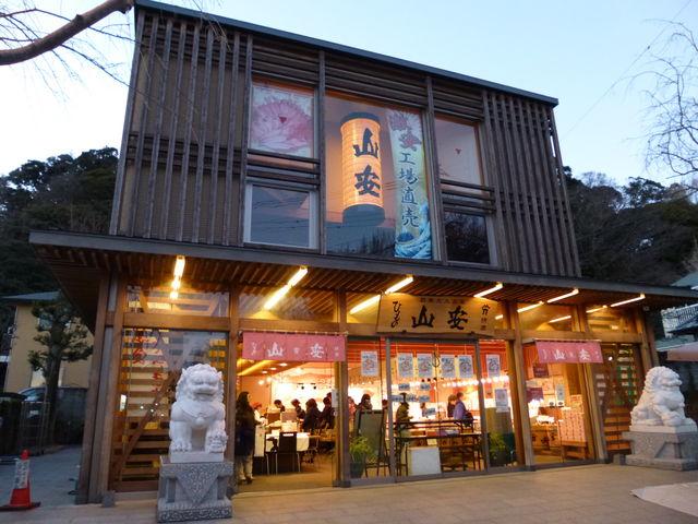 山安鎌倉店
