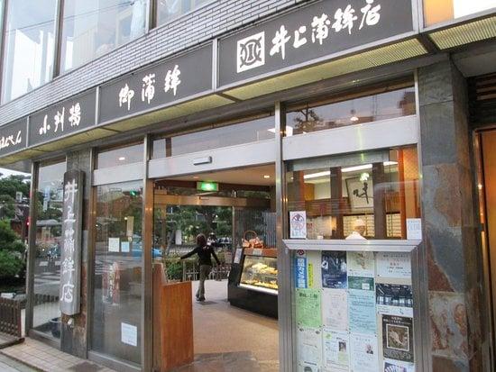 井上蒲鉾店 鎌倉駅前店