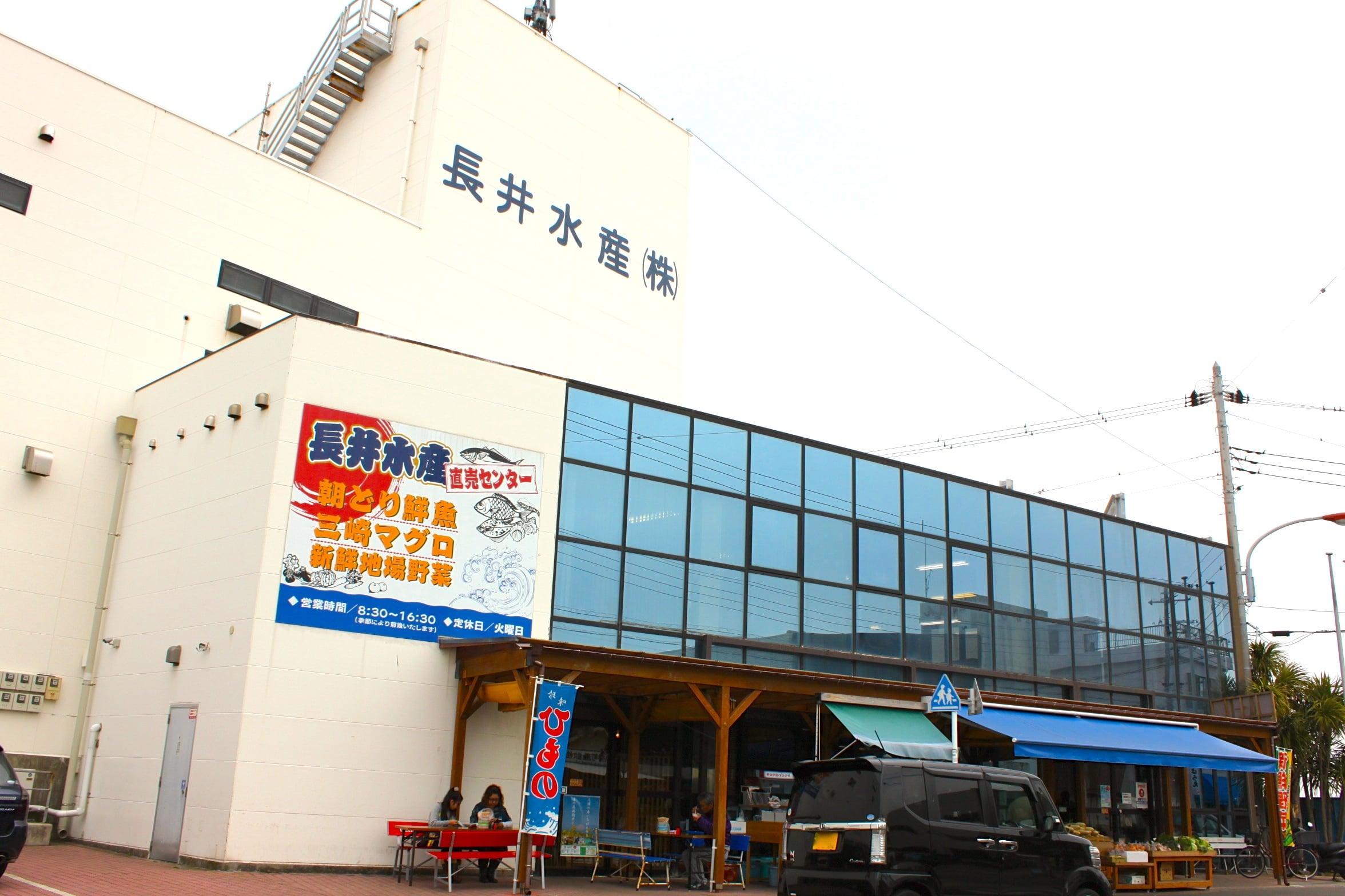長井水産株式会社(直売センター)