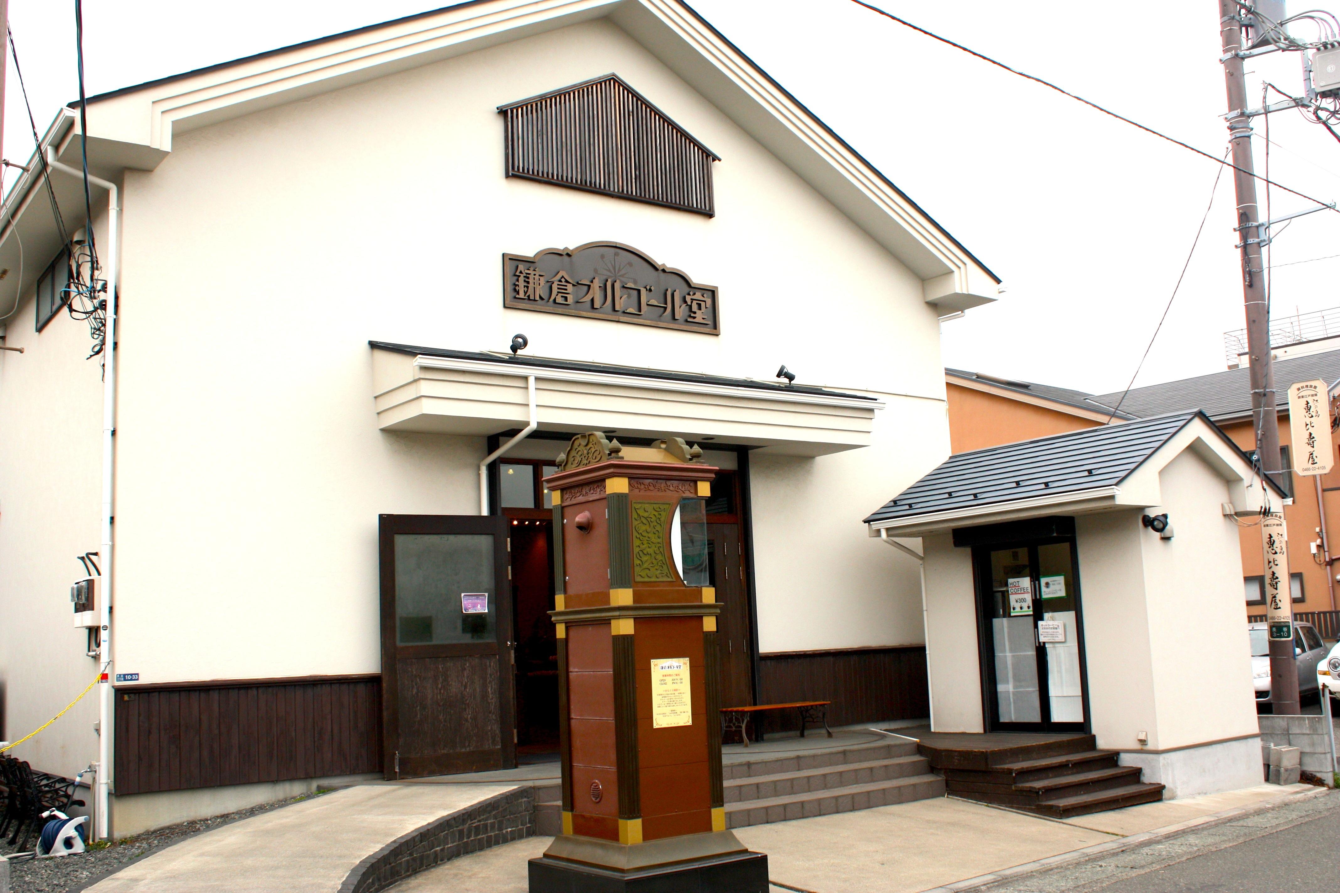鎌倉オルゴール堂