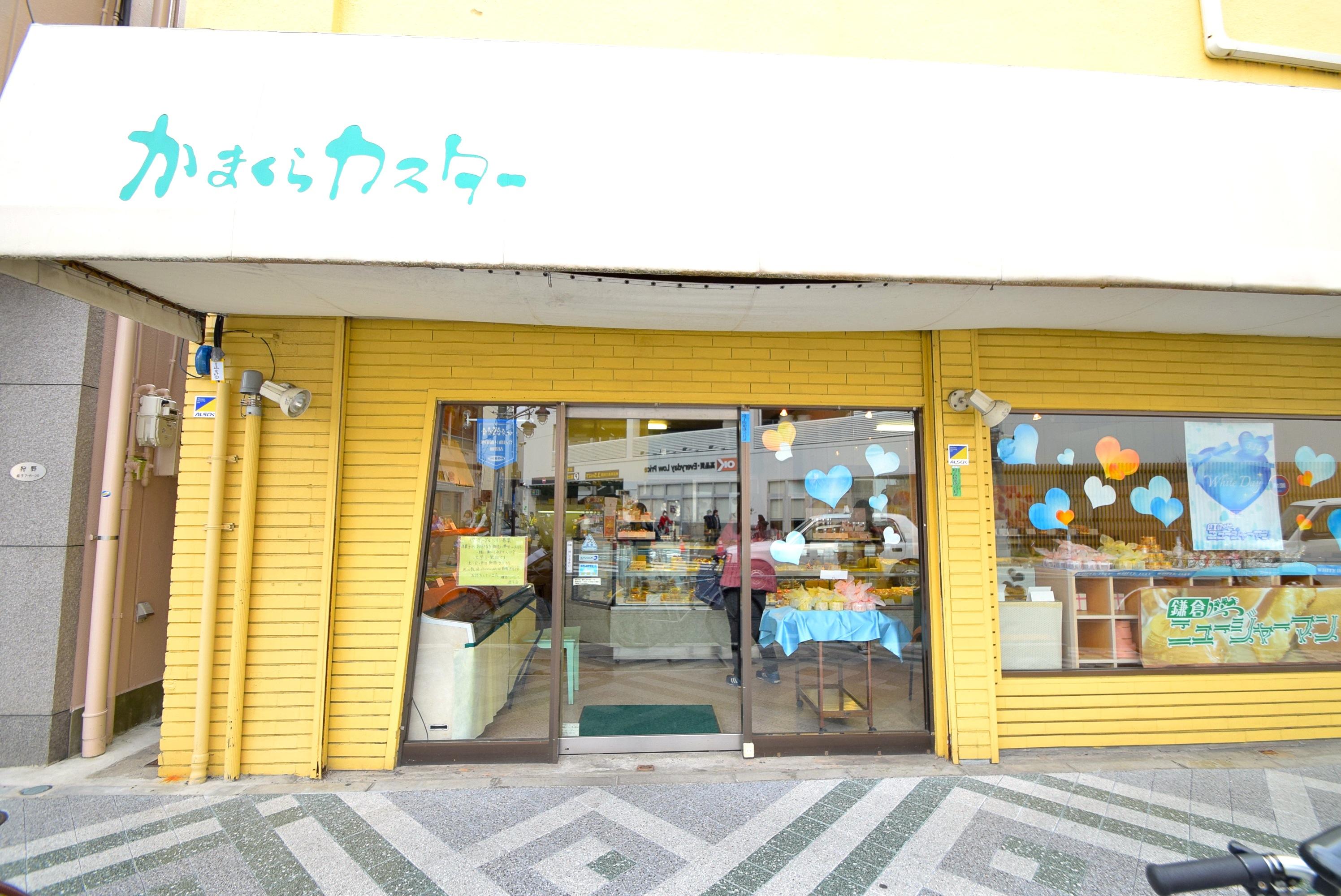 鎌倉ニュージャーマン 逗子店