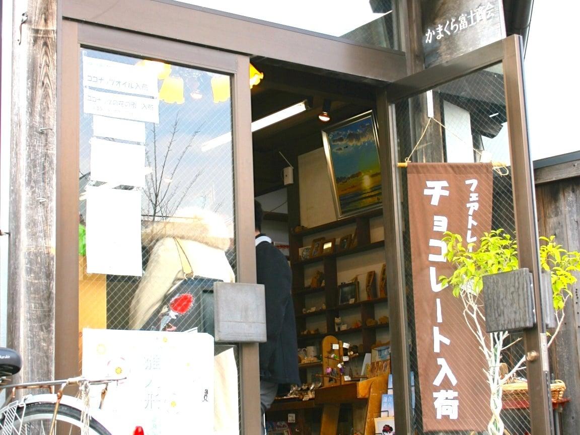 かまくら富士商会