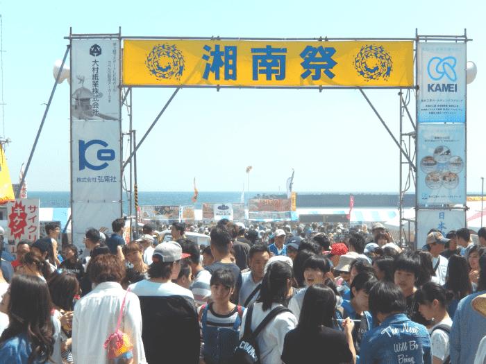 【茅ヶ崎市】湘南祭2019