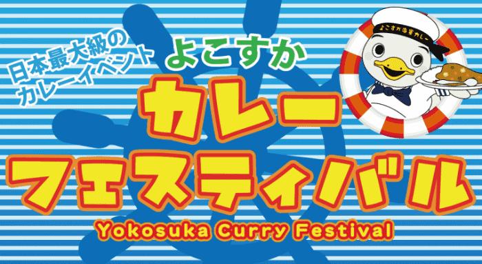 【横須賀市】よこすかカレーフェスティバル2019