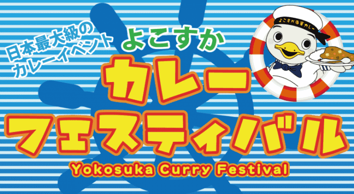 【Yokosuka】 Yokosuka Curry Festival 2018