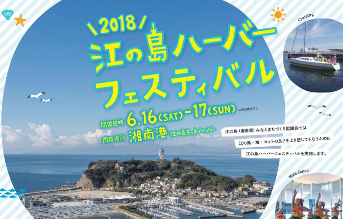 【藤沢】2018江の島ハーバーフェスティバル