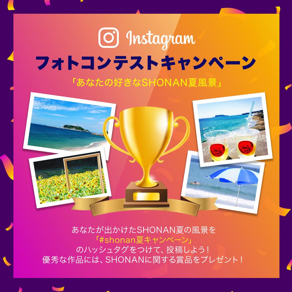 【NEWS】Instagramフォトコンテストキャンペーン 2018