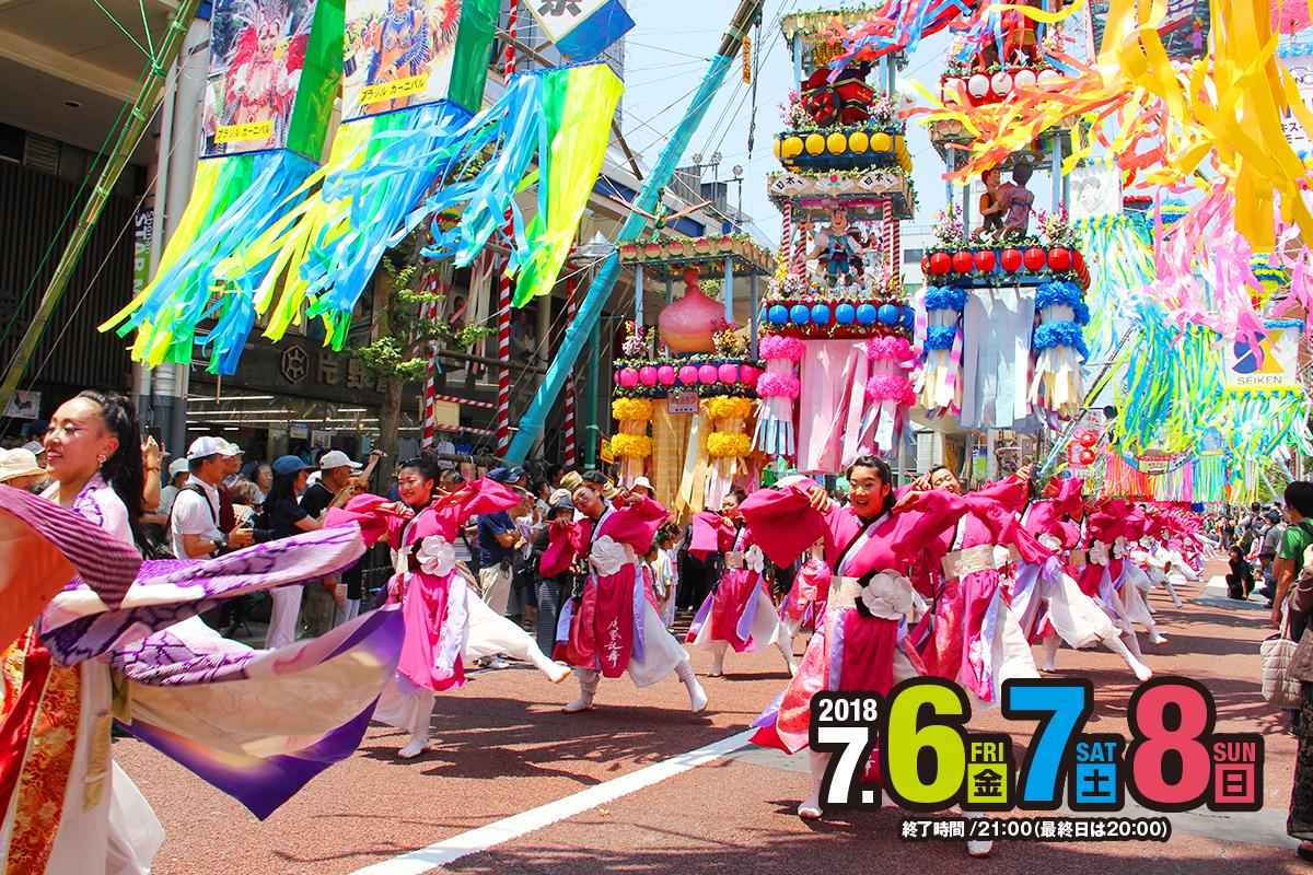 【平塚】第68回 湘南ひらつか七夕まつり