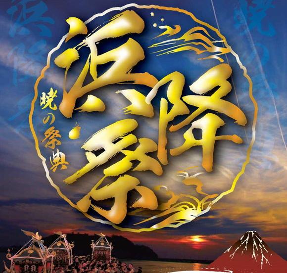 【茅ヶ崎】茅ヶ崎海岸 浜降祭