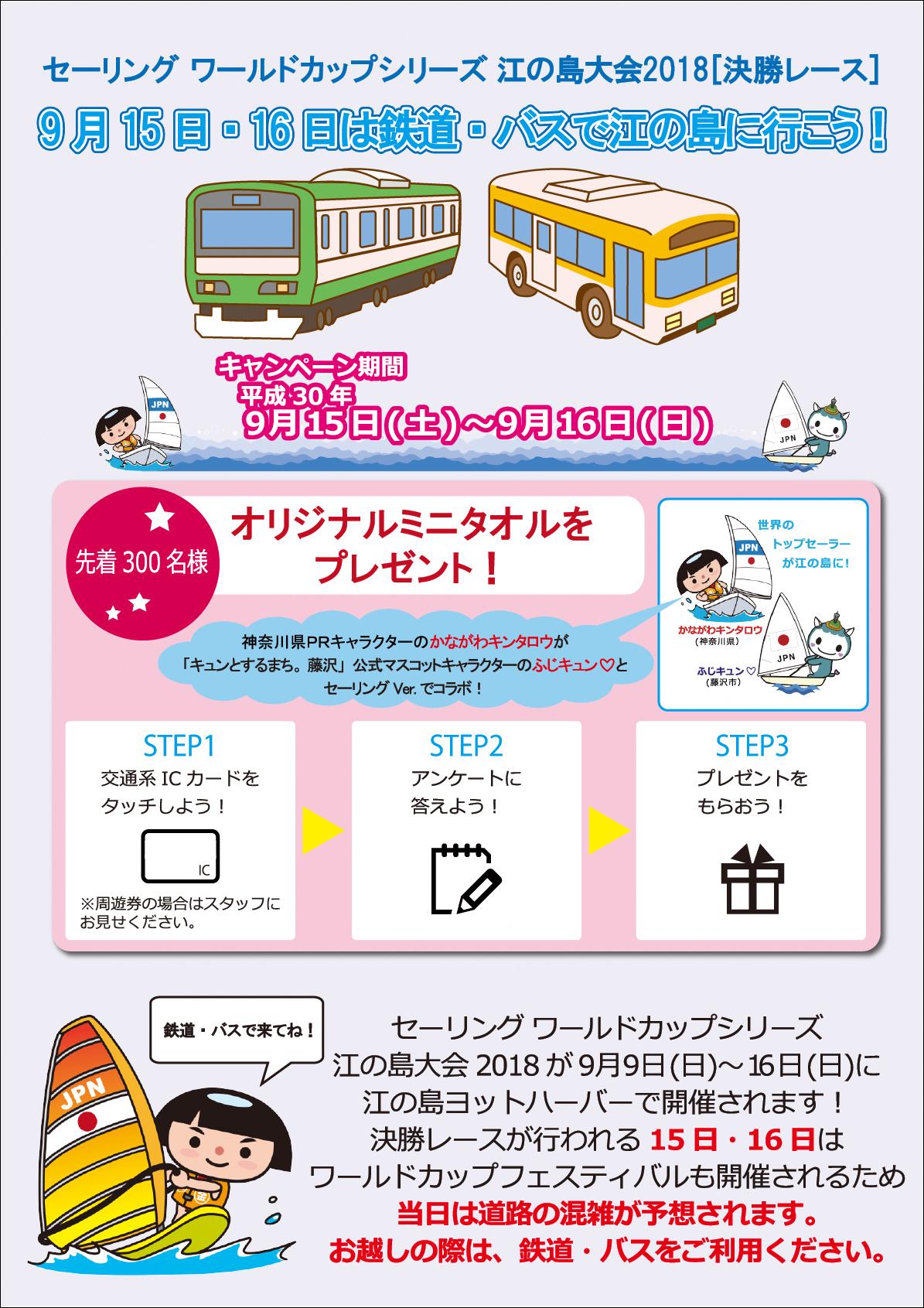 【藤沢】9月15日(土曜日)・16日(日曜日)は鉄道・バスで江の島に行こう!