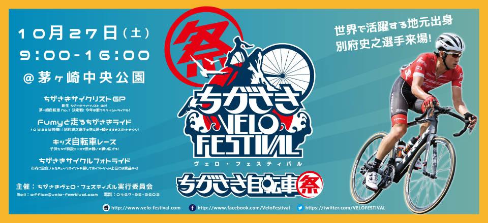 【茅ヶ崎】ちがさきヴェロフェスティバル2018