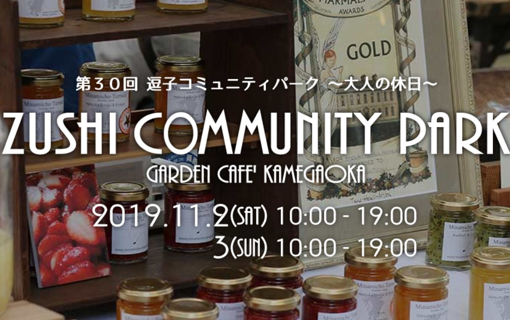 [Zushi City] 30th Choshi Community Park Fall 2019