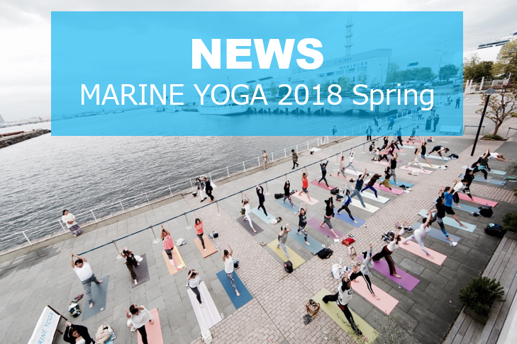 【NEWS】MARIN YOGA 2018 Spring 開催