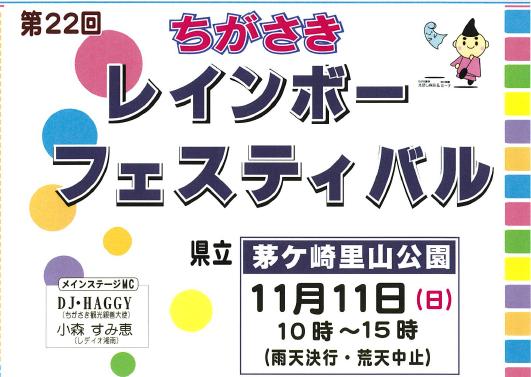 【茅ケ崎】第22回ちがさきレインボーフェスティバル