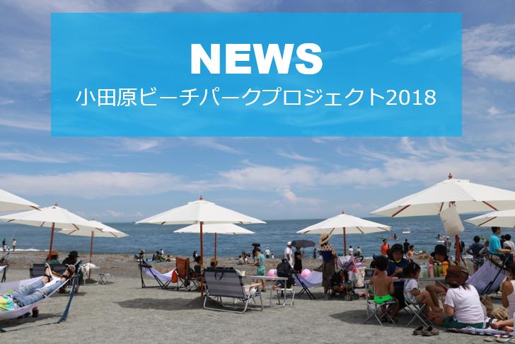 【NEWS】小田原ビーチパークプロジェクト2018 開催