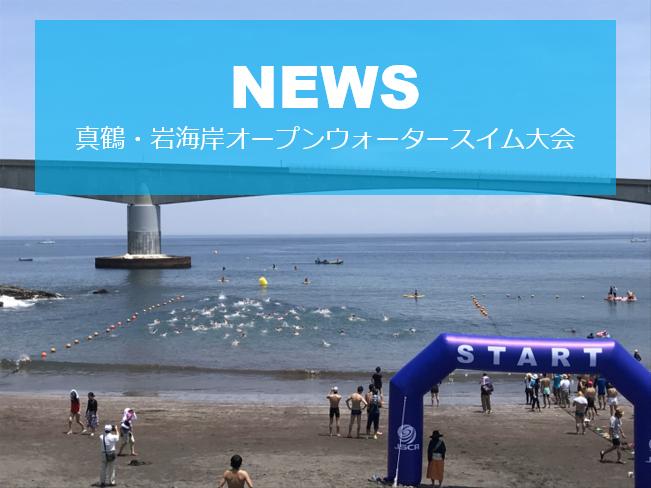 【NEWS】真鶴・岩海岸OWS(オープンウォータースイム)大会 開催