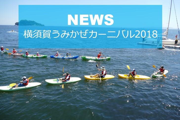 【NEWS】横須賀うみかぜカーニバル2018 開催