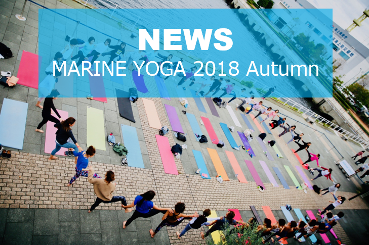 【NEWS】MARIN YOGA 2018 Autumn 開催