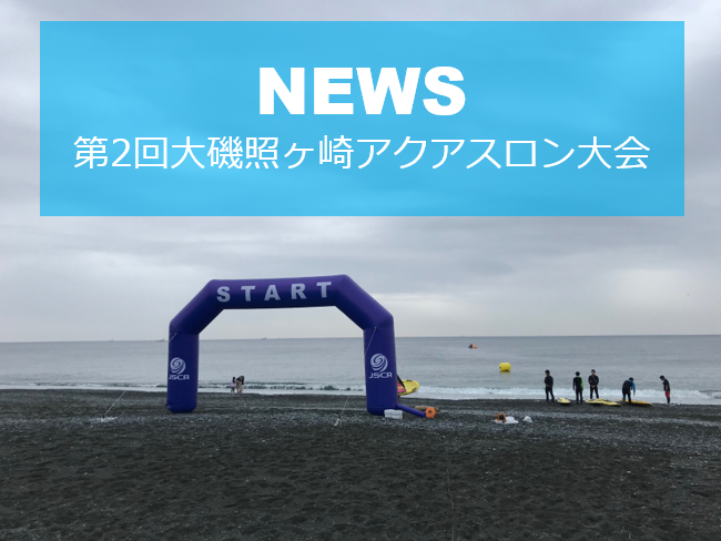 【NEWS】第2回大磯照ヶ崎アクアスロン大会 開催