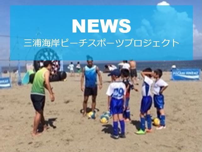 【NEWS】三浦海岸ビーチスポーツプロジェクト 開催